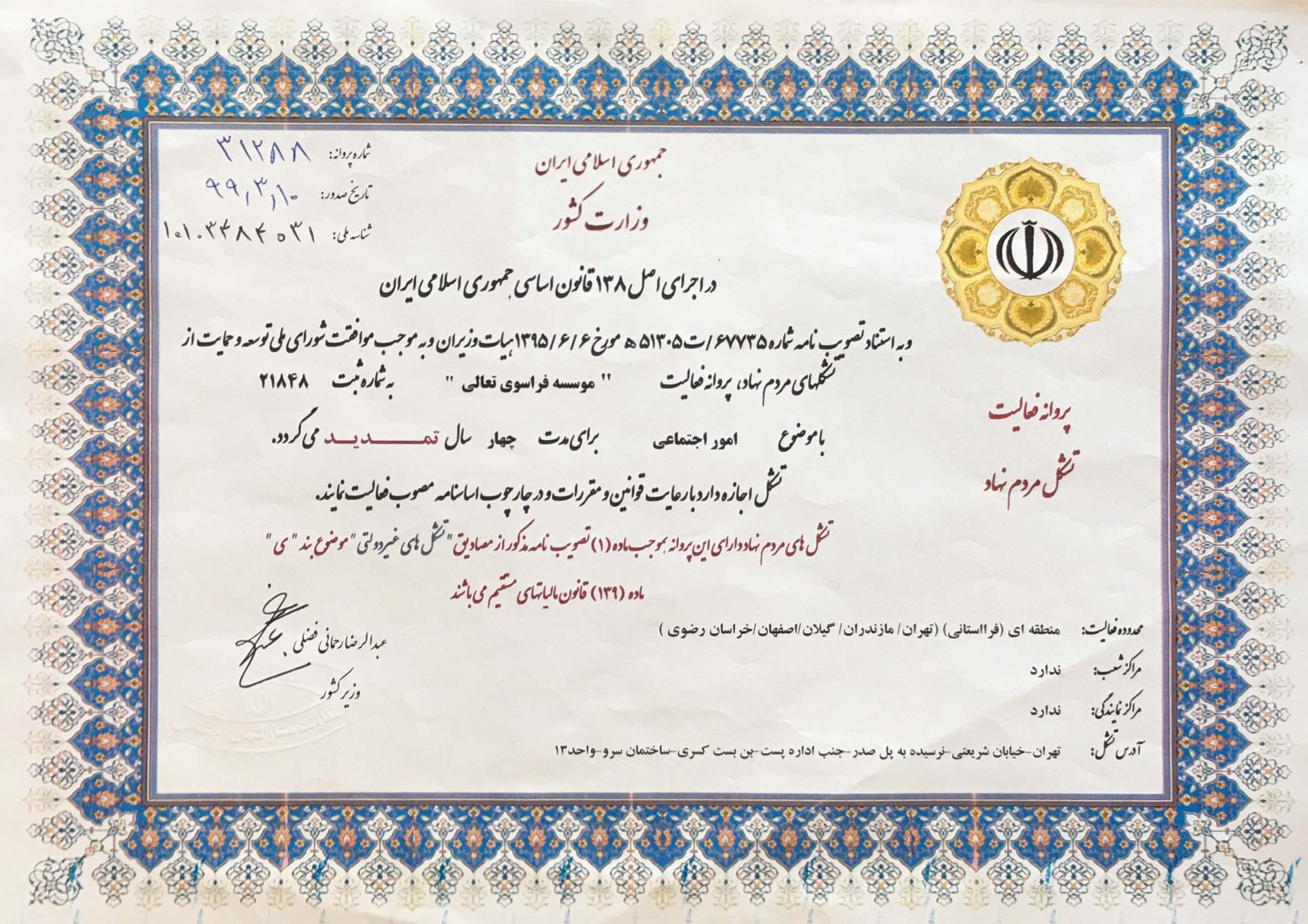 مجوز وزارت کشور